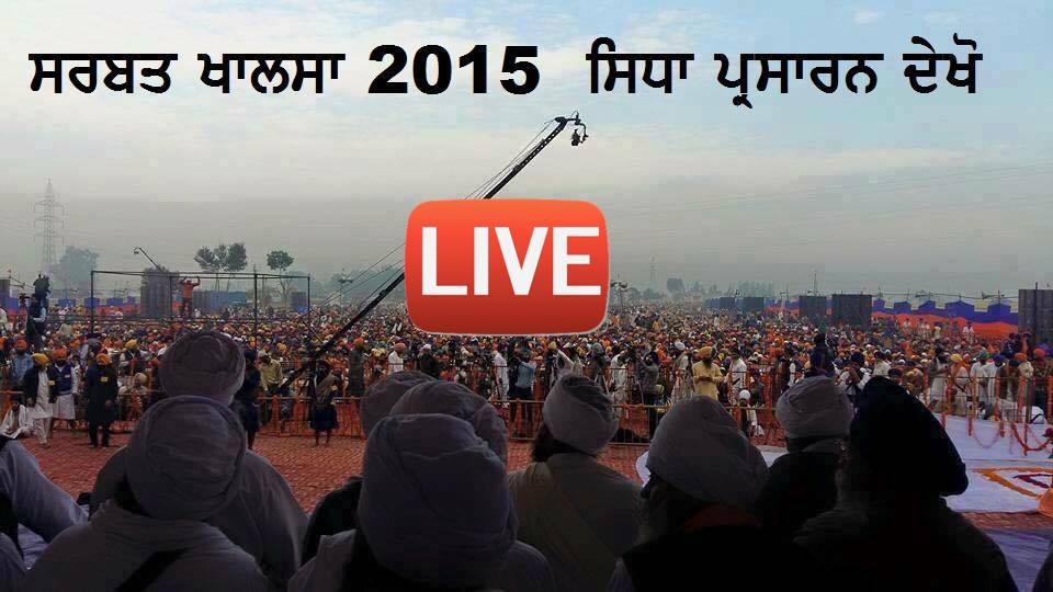 Live Sarbat Khalsa Video