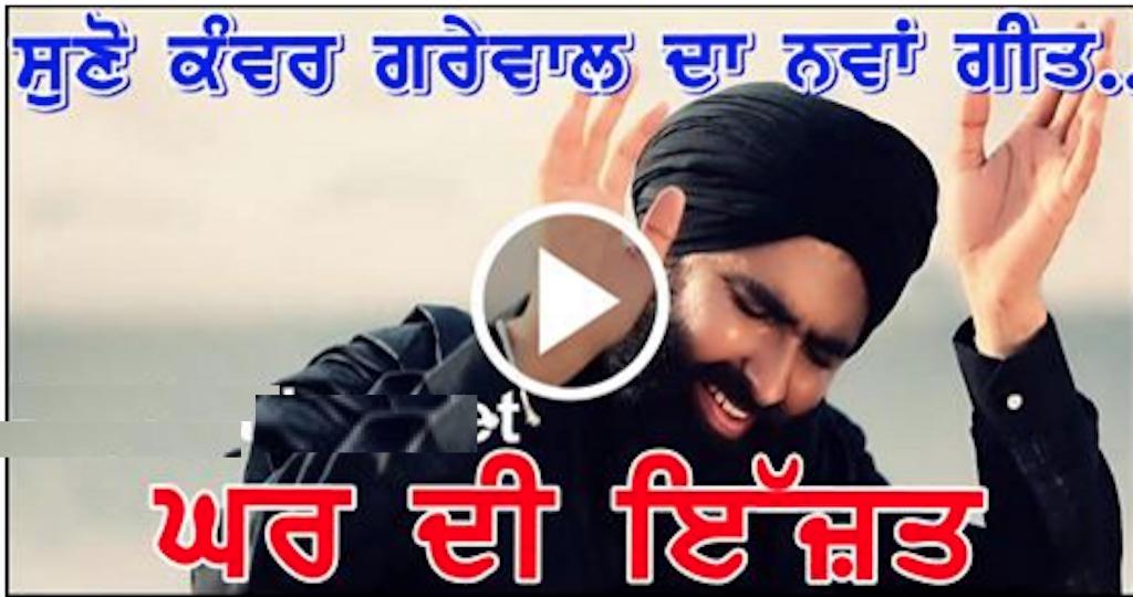 Ghar Di izat By Kanwar Grewal