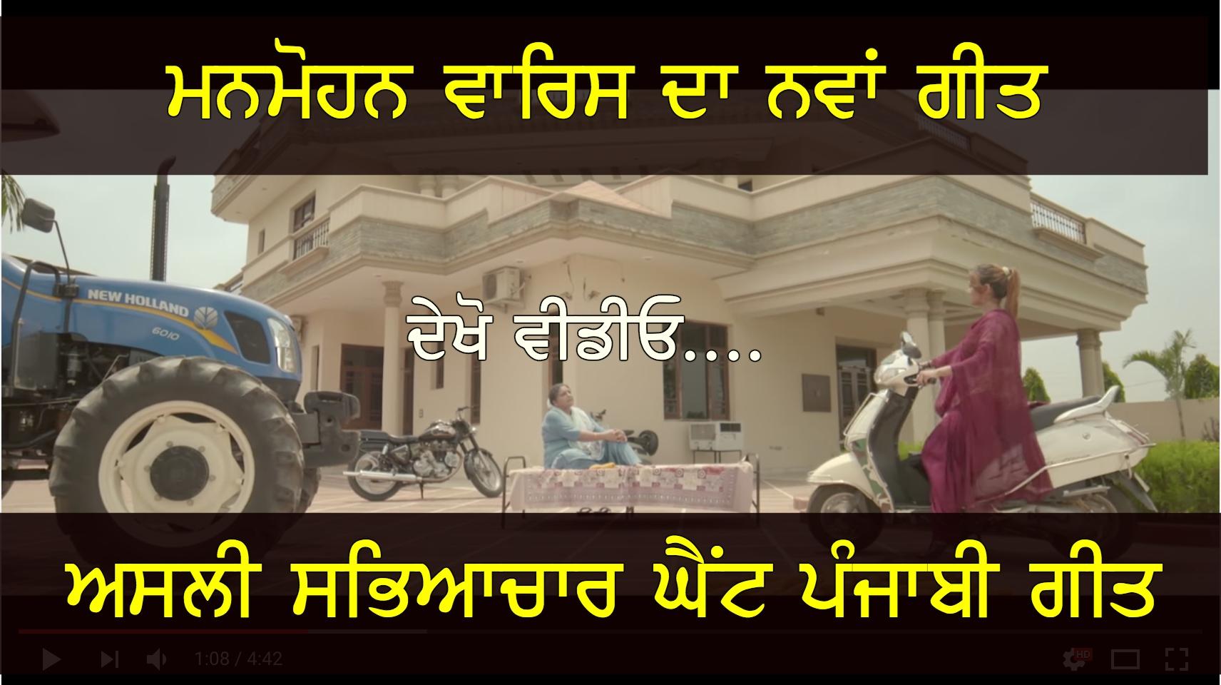 Maa Balaundi Aa   Manmohan Waris