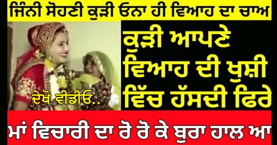 aah Dekho  Kudi Kida Has Rahi Hai (Video)
